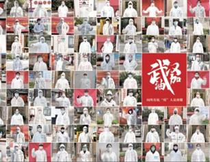 讲述抗疫故事,武汉市规划院制作抗疫图册《在一起》