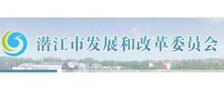 潜江市发展和改革委员会