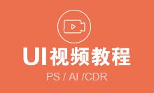 UI视频教程
