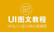 UI图文教程