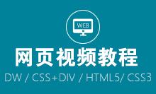 网页视频教程