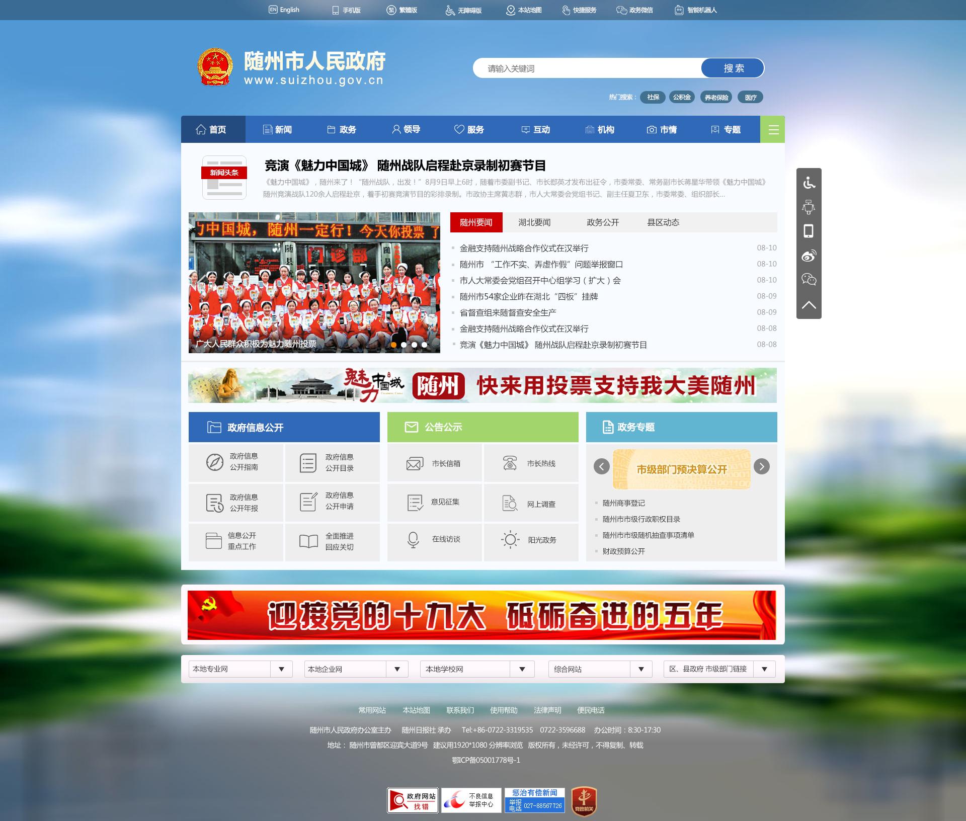 随州政府网站改版2017新版界面