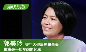 第09期:郭美玲