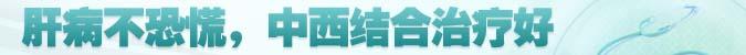 名医堂第68期:中国中医科学院北京西苑医院肝病科主任 郭朋教授