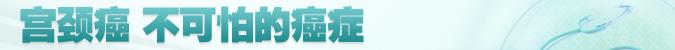 名医堂第69期:北京肿瘤医院放疗科副主任医师 苏星