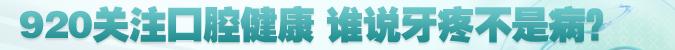 名医堂第71期:北京医院口腔科主任医师 蔡业军
