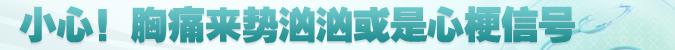 名医堂第73期:武警总医院副院长兼胸痛中心总监 刘惠亮