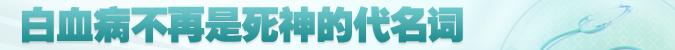 名医堂第72期:陆道培血液肿瘤中心副主任、血液科及免疫治疗科主任 童春容