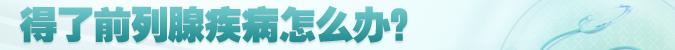 名医堂第76期:北京大学吴阶平泌尿外科医学中心泌尿外科主任医师 张祥华
