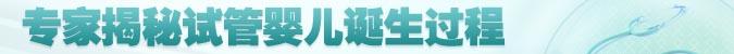 名医堂第78期:北医三院生殖中心主任医师 李蓉