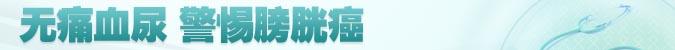 名医堂第81期:北京大学肿瘤医院泌尿外科主任医师 杨勇