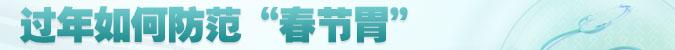 名医堂第84期:北京朝阳医院消化内科主任医师 尚占民