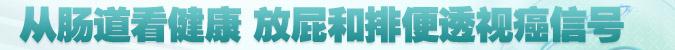 名医堂第85期:北京肿瘤医院结直肠肿瘤外科主任医师 李明