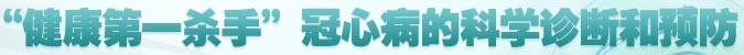 名医堂第86期:首都医科大学附属北京安贞医院核医学科主任医师 王�`