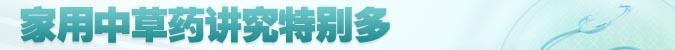 名医堂第90期:北京中医药大学东方医院周围血管科副主任医师 曹建春