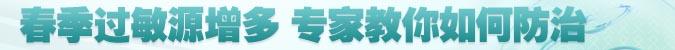 名医堂第94期:广州医科大学附属第一医院广州呼吸疾病研究所变态反应科主任医师 李靖