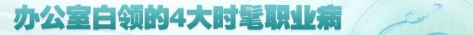 名医堂第95期:北京中医医院的骨科主任医师 赵峰