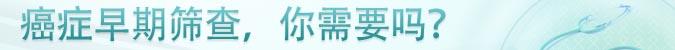 名医堂第97期:北京大学肿瘤医院胃肠肿瘤外科主任医师   张霁