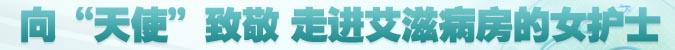 名医堂第101期:北京佑安医院爱心家园护士长福燕   北京大学院护理学院副教授孙静
