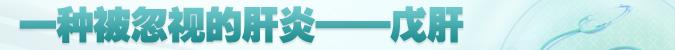 名医堂第102期:首都医科大学附属北京友谊医院肝病研究中心主任贾继东教授