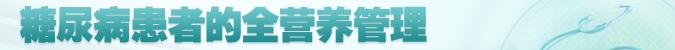 名医堂第104期:北京中日友好医院内分泌科主任医师杨文英  雀巢全营养管理专家顾欣鑫