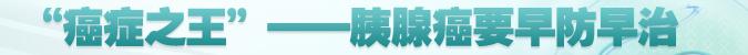 名医堂第105期:天津肿瘤医院副院长胰腺肿瘤科主任医师郝继辉