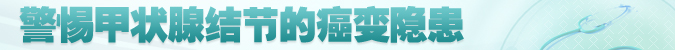 名医堂第106期:中日友好医院乳腺甲状腺外科主任医师鲁瑶