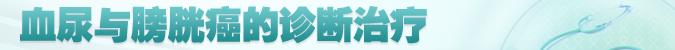 名医堂第107期:北京大学吴阶平泌尿外科中心主任医师李宁忱