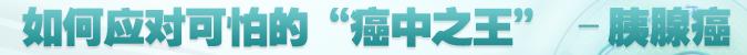 名医堂第110期:空军总医院肿瘤医院院长夏廷毅