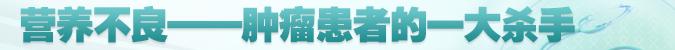名医堂第150期:中国医科大学航空总医院普外科主任医师