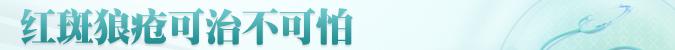 名医堂第47期:北京大学第三医院风湿免疫科 主任刘湘源