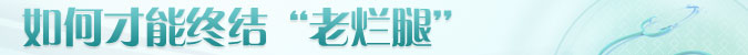 """名医堂第45期:如何才能终结""""老烂腿"""""""