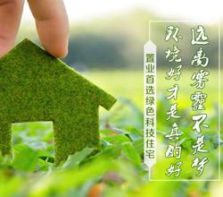 远离雾霾不是梦 置业首选绿色科技住宅