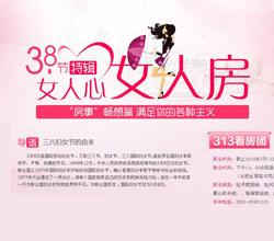 """38节特辑""""房事""""畅想篇""""之女人的狂欢节"""
