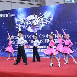 2016《中国小小好舞蹈》合肥赛区
