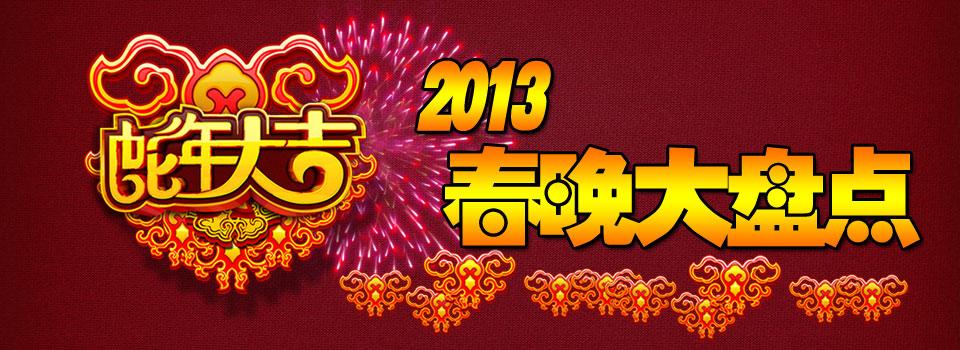 2013春晚大盘点_腾讯大豫网_腾讯网bs-simulator