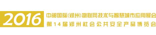 中部国际(郑州)物联网技术与智慧城市应用展会