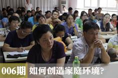 第六期:如何创造良好的家庭教育环境