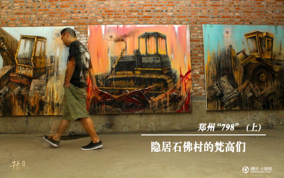"""豫见第四期:郑州""""798""""(上)——隐居石佛村的梵高们01"""
