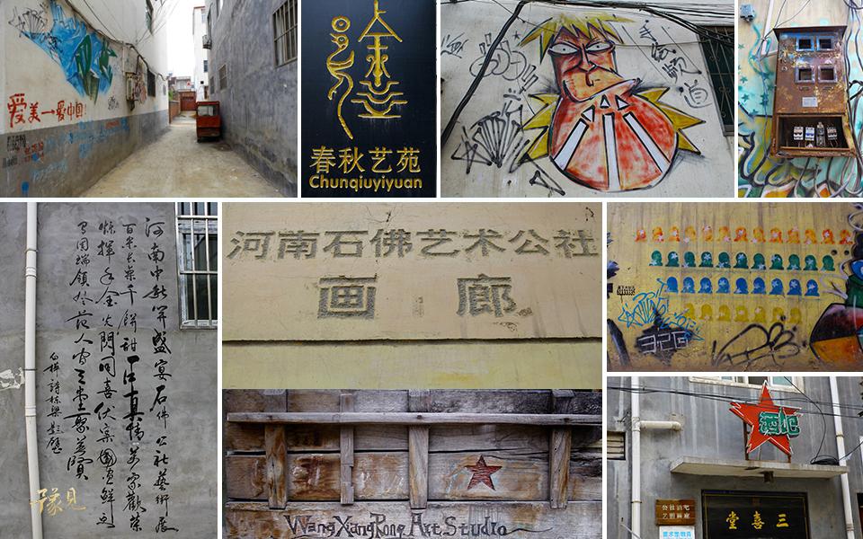 """豫见第四期:郑州""""798""""(上)—— 1000 隐居石佛村的梵高们04"""