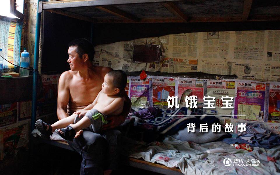 豫见第六期:饥  饿宝宝背后的故事01
