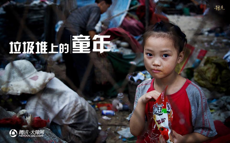 豫见第七期:垃圾堆上的童年01