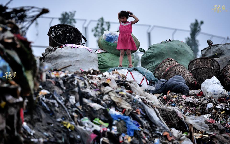 豫见第七期:垃圾堆上的童年02