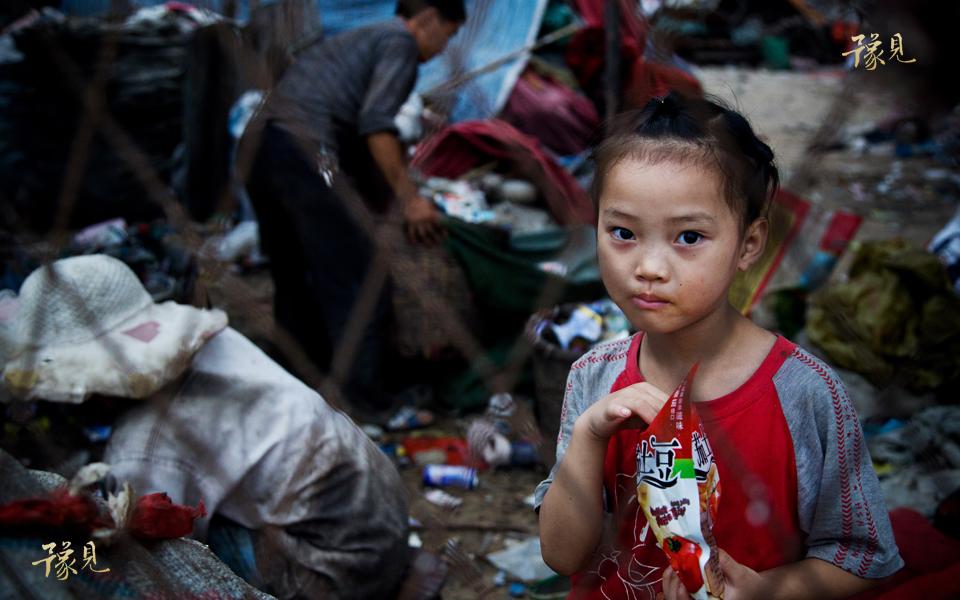 豫见第七期:垃圾堆上的童年21