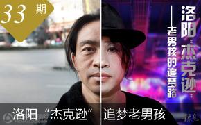 """洛阳""""杰克逊"""" 追梦老男孩"""