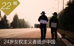 24岁女权主义者徒步中国