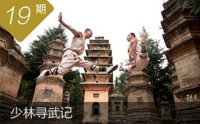 """高清:少林寻武记——揭秘""""少林武僧团"""""""