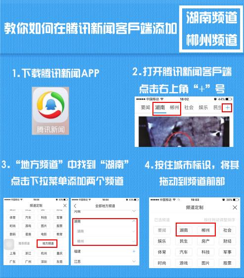腾讯新闻湖南郴州页卡上线