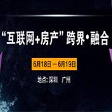 湖南品牌房企腾讯行