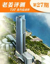 三迪联邦中心:北江滨CBD高端写字楼 周边配套齐全